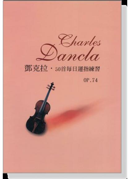 鄧克拉‧50首每日運指練習 Op.74 1