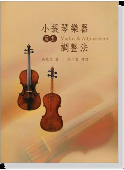 小提琴樂器及其調整法 1
