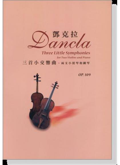 鄧克拉‧三首小交響曲‧兩支小提琴和鋼琴 Op.109 1