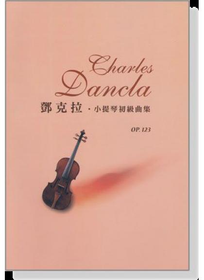 鄧克拉‧小提琴初級曲集 Op.123 1