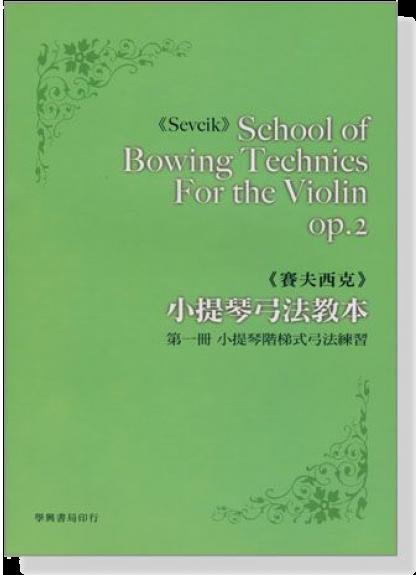 賽夫西克小提琴弓法教本 【第一冊】小提琴階梯式弓法練習 Op. 2, Part 1 1