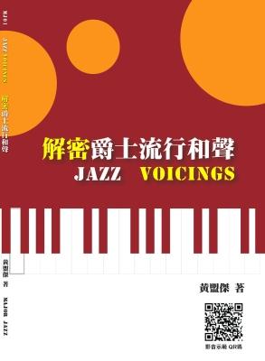解密爵士流行和聲 Jazz Voicings 1