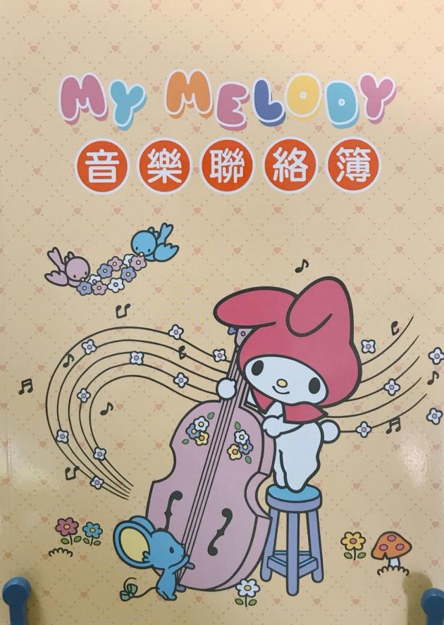 音樂聯絡本-美樂蒂拉大提琴 1