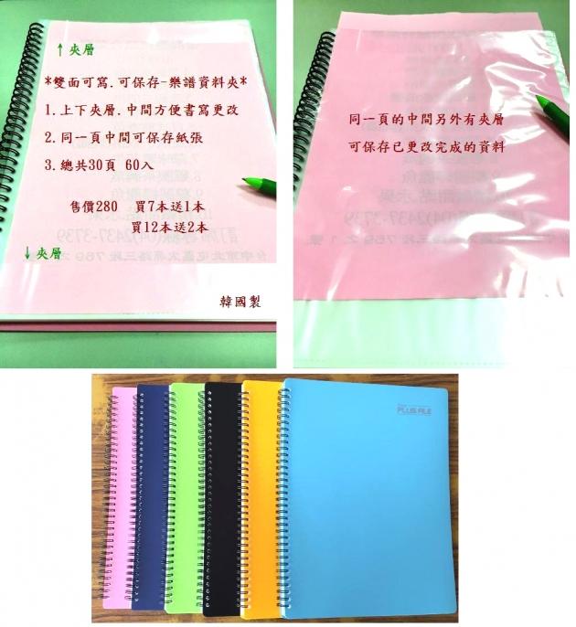 韓國進口-可書寫/不反光資料夾 2
