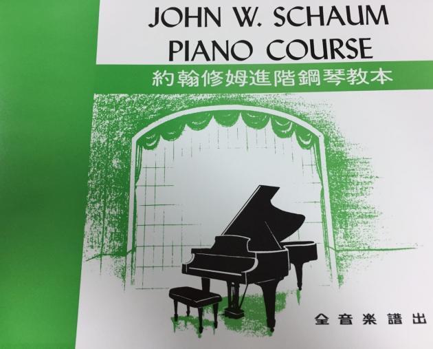 P7 約翰修姆進階鋼琴教本【預備】--給最初學的 1