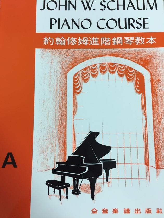 P8 修姆(夏姆)鋼琴教本A 1