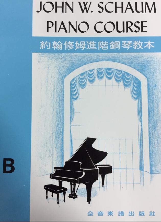 P9 修姆(夏姆)鋼琴教本B 1