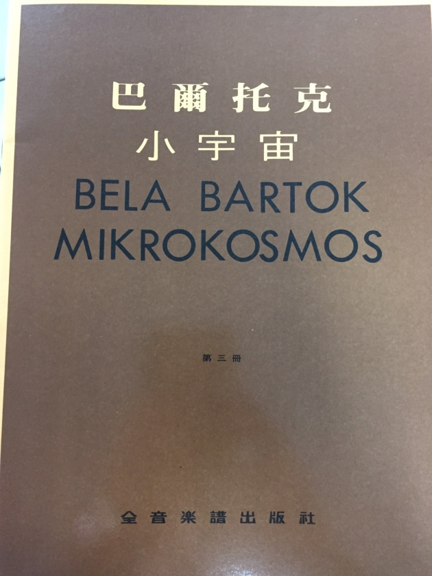 P113 巴爾托克小宇宙【第三冊】進階鋼琴小曲集 1