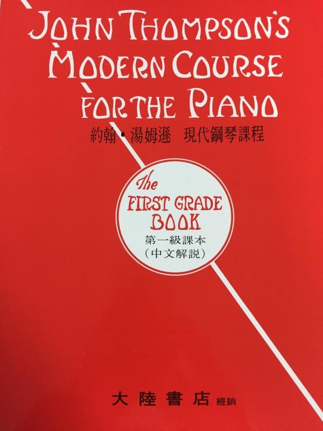 P121 約翰 湯姆遜【第一級】現代鋼琴課程 1