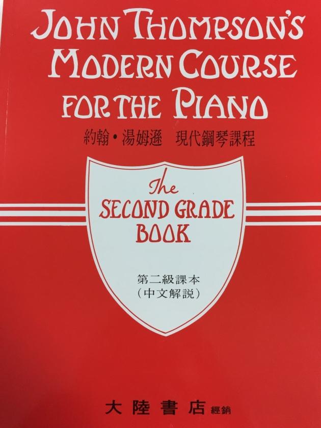 P122 約翰湯姆遜現代鋼琴教程 第二級課程 1