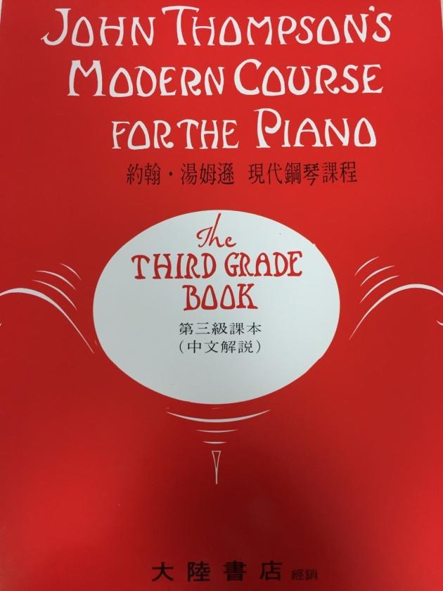 P123 約翰 湯姆遜【第三級】現代鋼琴課程(中文解說) 1