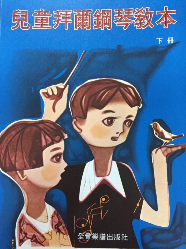 P133 兒童拜爾鋼琴教本【下冊】 1