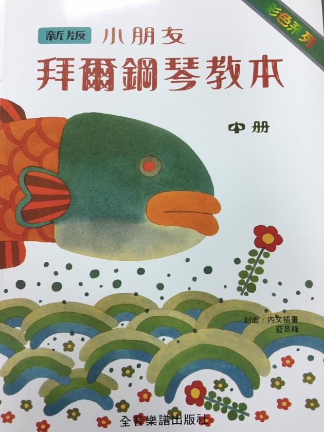 P135 新版小朋友拜爾鋼琴教本【中冊】 1
