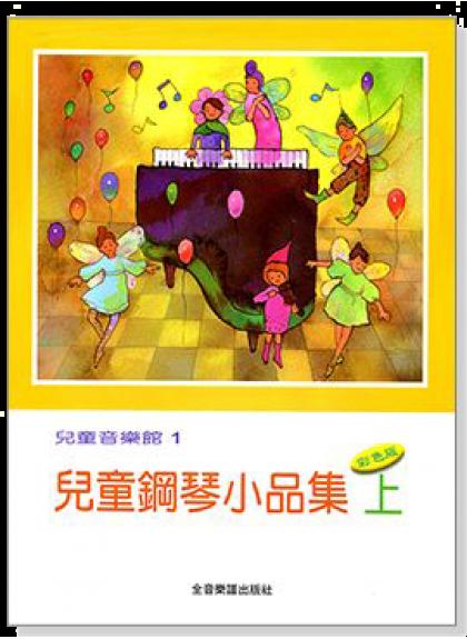 P163 兒童鋼琴小品集 上冊(彩色版) 1