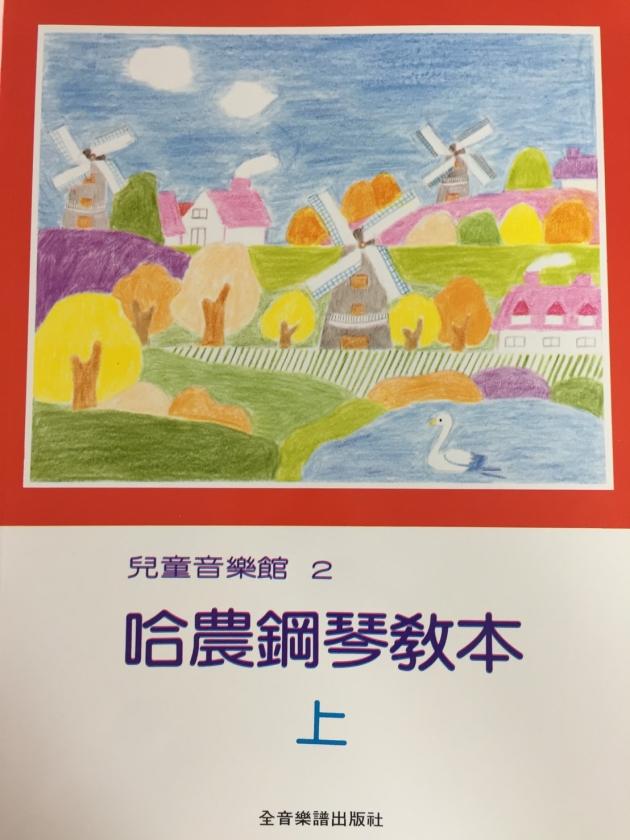 P165 兒童音樂館2:哈農鋼琴教本【上】 1