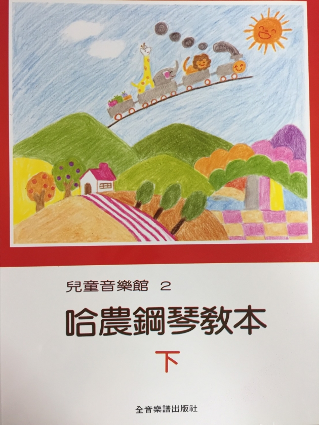 P166 哈農鋼琴教本 下冊 1