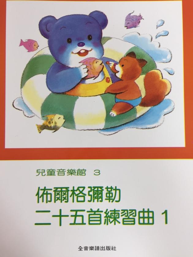 P167 佈爾格彌勒二十五首練習曲【1】--兒童音樂館3 1