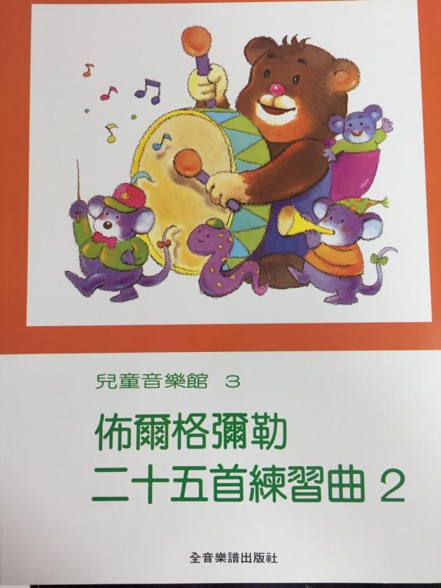 P168 佈爾格彌勒二十五首練習曲【2】--兒童音樂館3 1