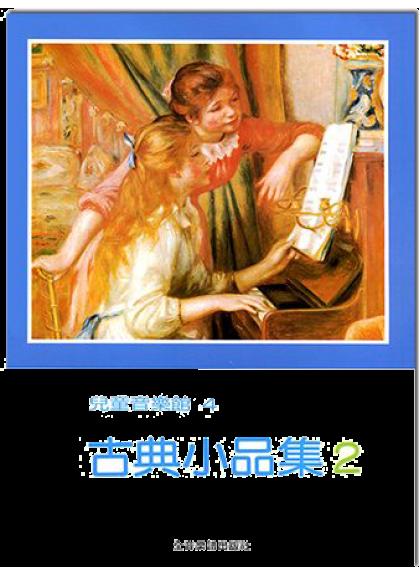 P170 古典小品集【2】-- 兒童音樂館4 1