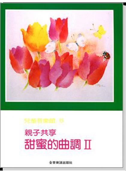 P173 兒童音樂館5:親子共享‧甜蜜的曲調【II】 1