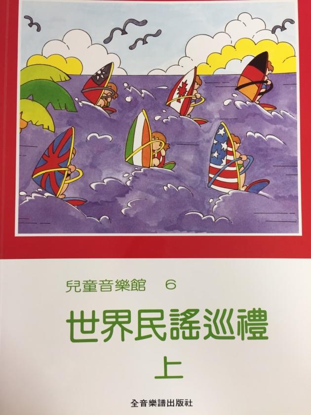 P174 世界民謠巡禮(上) 1