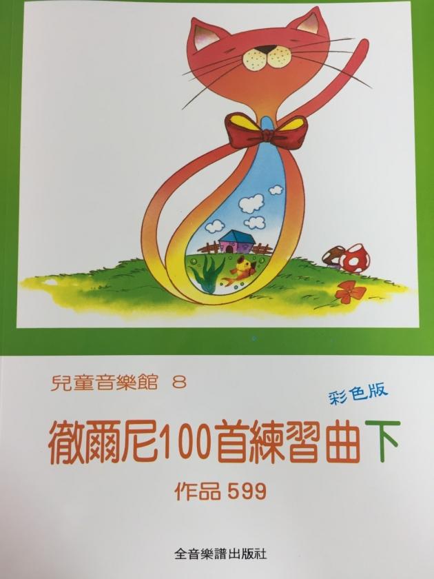 P178 徹爾尼100首練習曲【下】作品599--兒童音樂館8 1