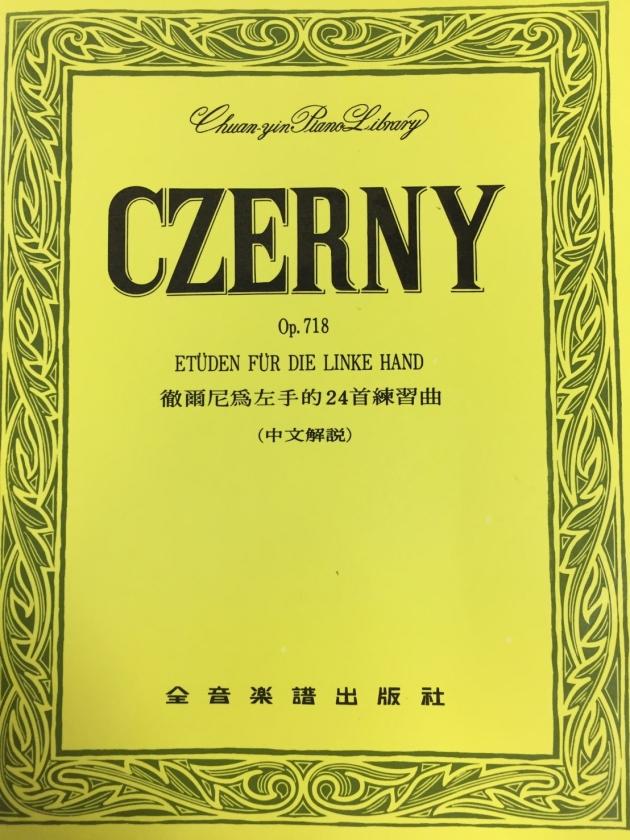 P207 徹爾尼為左手的24首練習曲-作品718 1