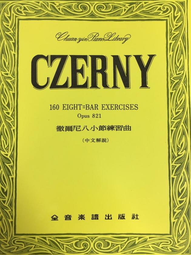 P210 徹爾尼八小節練習曲-作品821 1