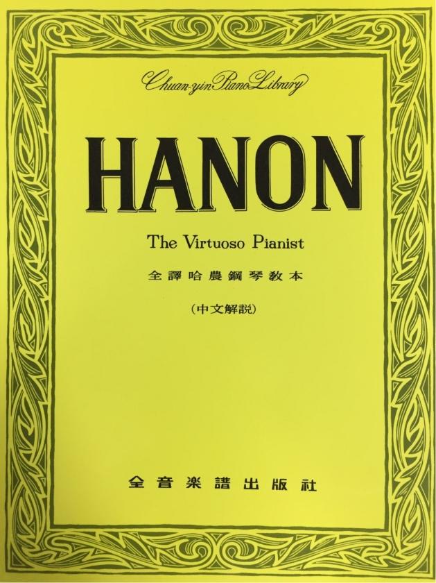 P231 全譯哈農鋼琴教本 1