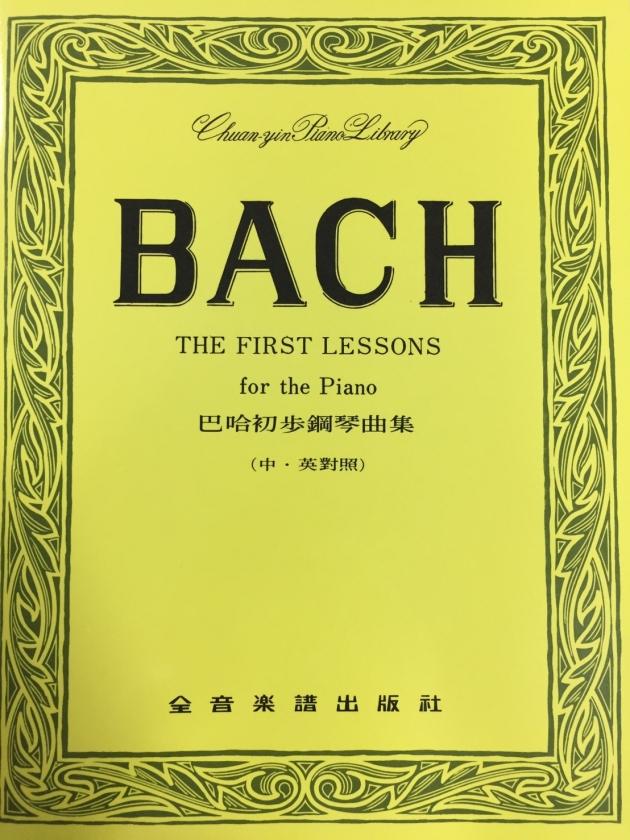P236 巴哈初步鋼琴曲集 合訂本 1