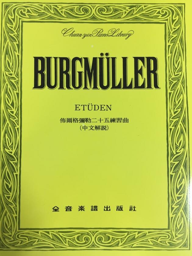 P241 佈爾格彌勒二十五首練習曲-作品100 1