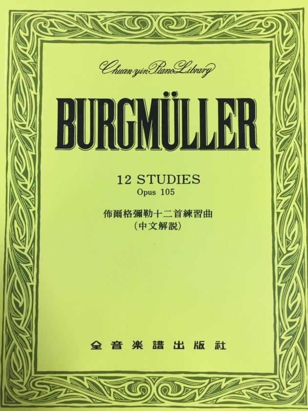 P242 佈爾格彌勒十二首練習曲-作品105 1
