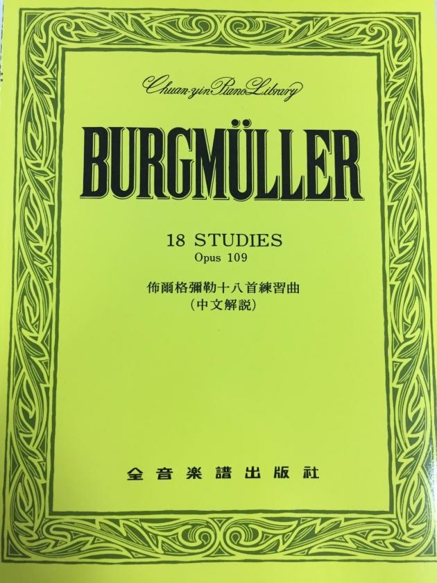 P243 佈爾格彌勒十八首練習曲-作品109 1