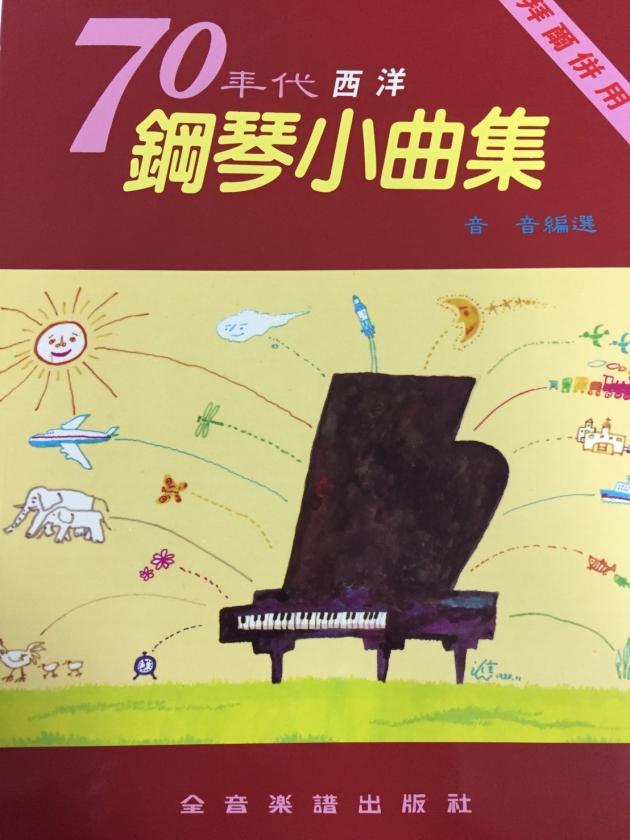 P302 70年代鋼琴小曲集 1