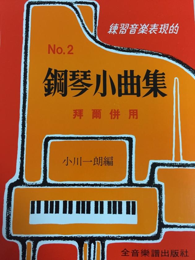 P304 鋼琴小曲集2(拜爾併用) 1