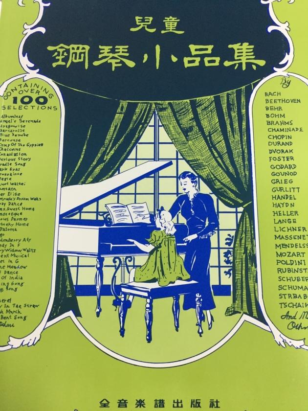 P339 兒童鋼琴小品集 1