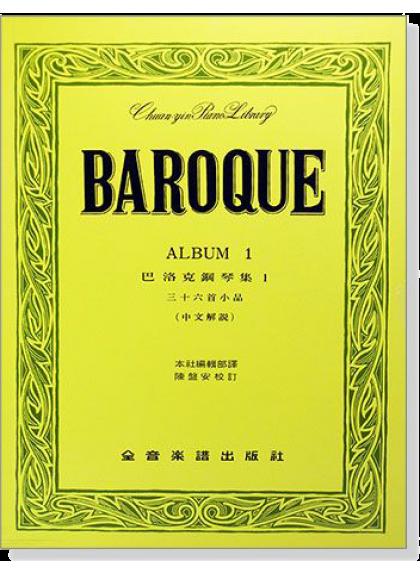 P396 巴洛克鋼琴集【1】三十六首小品(中文解說) 1