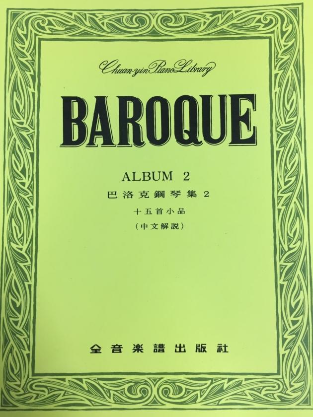 P397 巴洛克鋼琴曲集2 1