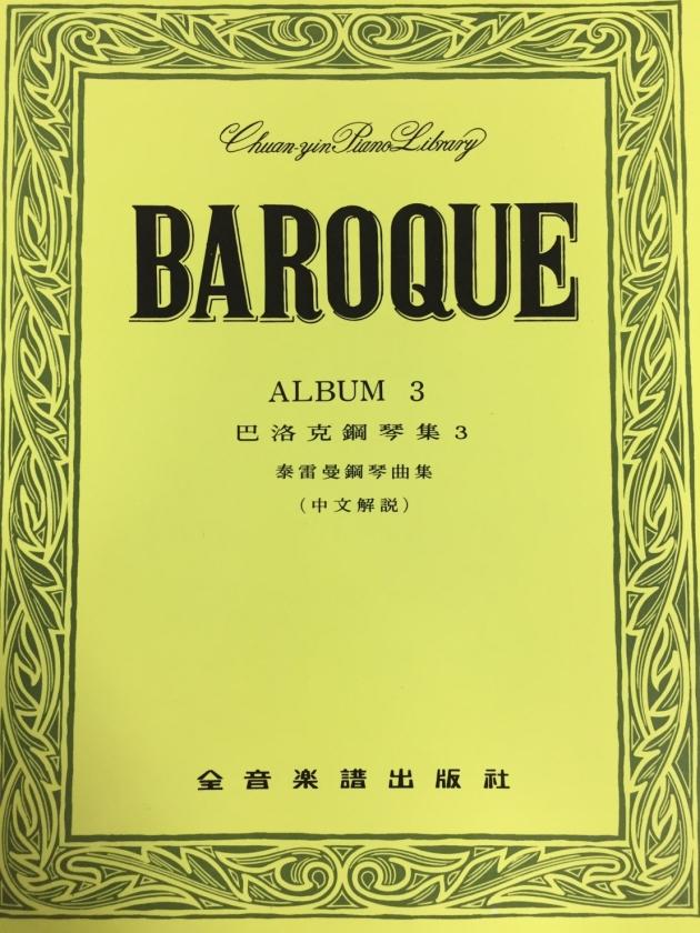 P398 巴洛克鋼琴曲集3 1