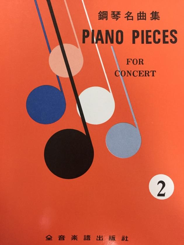 P402 鋼琴名曲集2台聲版 1