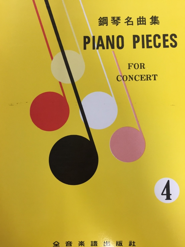 P404 鋼琴名曲集4台聲版 1