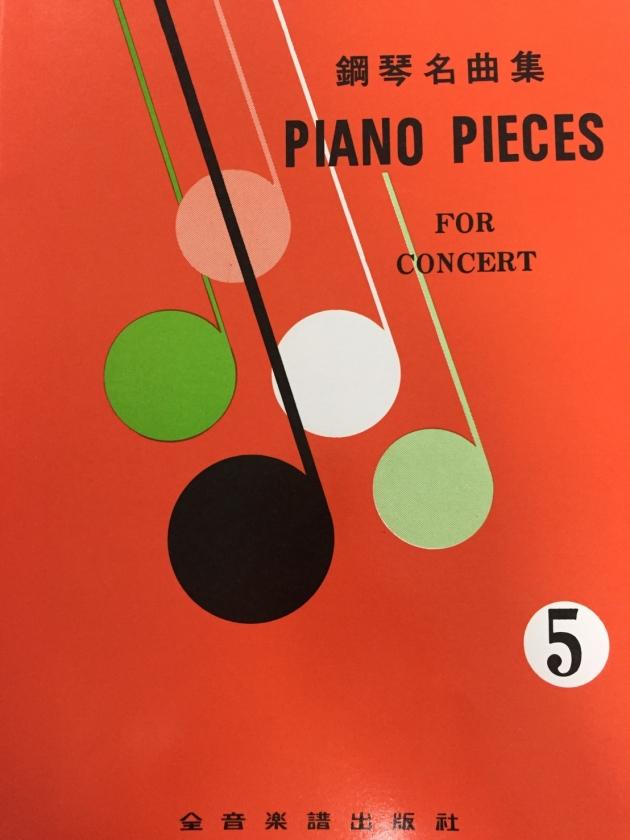 P405 鋼琴名曲集5台聲版 1