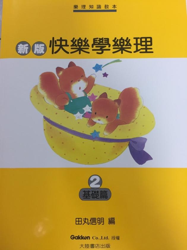 P454 新版快樂學樂理【2】基礎篇 1