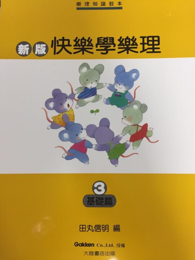 P455 快樂學樂理3 基礎篇 1