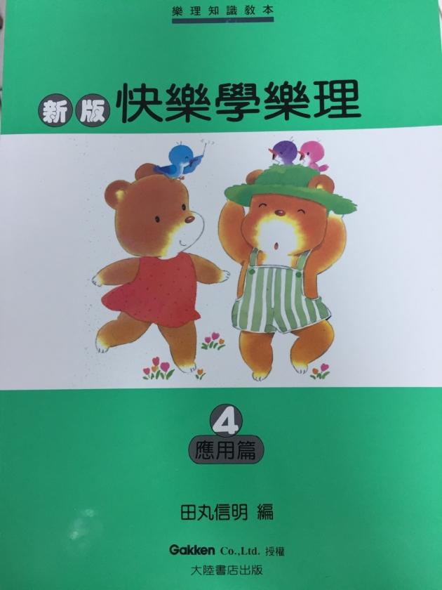 P456 新版快樂學樂理【4】應用篇 1
