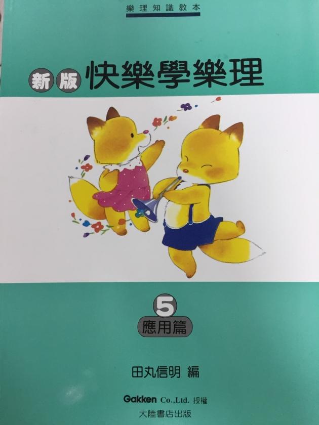 P457 新版快樂學樂理【5】應用篇 1