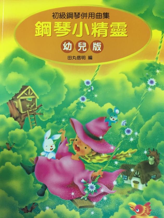 P470 鋼琴小精靈【幼兒版】初級鋼琴併用曲集(附獎勵貼紙) 1