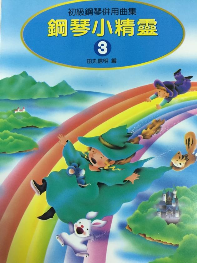 P473 鋼琴小精靈【3】初級鋼琴併用曲集(附獎勵貼紙) 1
