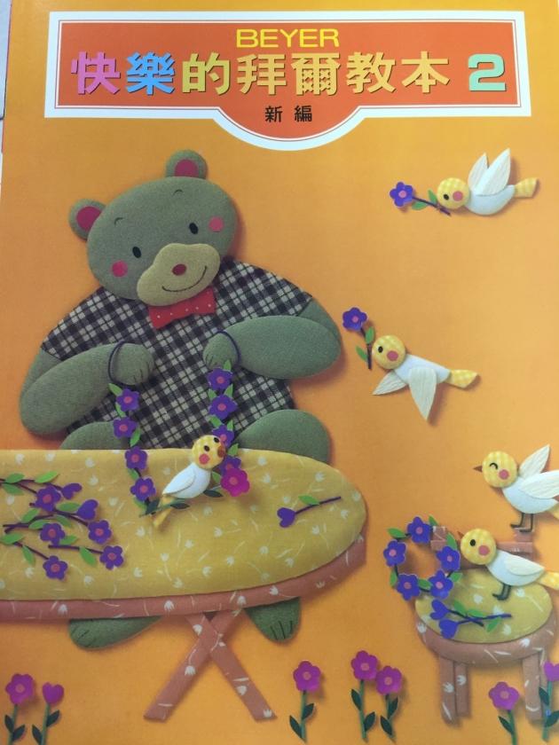 P475 新編快樂的拜爾教本【2】 1