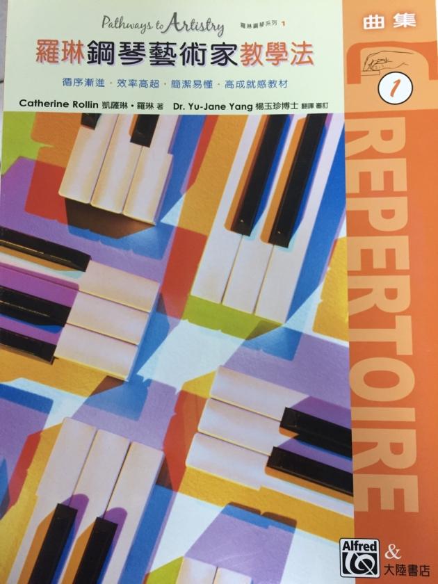 P488 羅琳鋼琴藝術家教學法1(技巧+曲集) 1